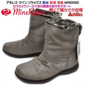 アキレス マイン リラックス 防水 透湿 保温 MIW205 レディース ウィンターブーツ 靴幅4E...