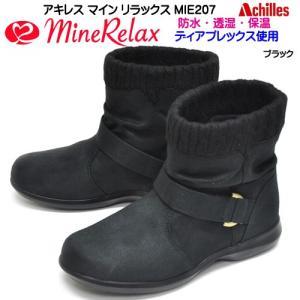 アキレス マイン リラックス 防水 透湿 保温 MIW207 レディース ウィンターブーツ 靴幅4E...