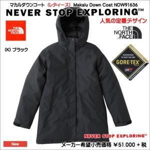 ノースフェイス マカル ダウン コート レディース ゴアテックス NDW91636-K ブラック|syokandake