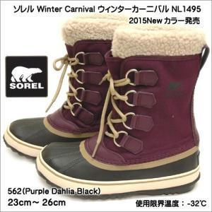 ソレル ウィンターカーニバル レディースブーツ NL1495-562 Purple Dahlia Black|syokandake