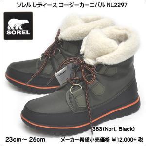 ソレル レディース コージーカーニバル レディース ブーツ ウィンター NL2297 383|syokandake