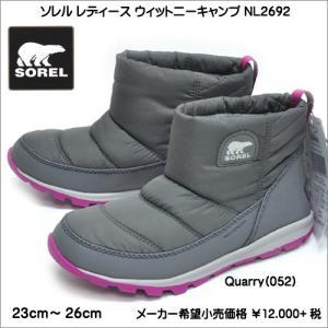 ソレル SOREL ウィットニーキャンプ レディース ブーツ NL2692-052|syokandake