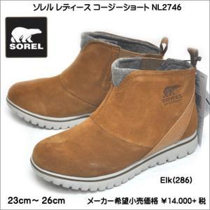 ソレル SOREL コージーショート レディース ブーツ NL2746 286|syokandake