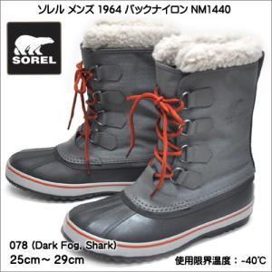 ソレル 1964 パックナイロン メンズ ウィンター ブーツ NM1440-078 Dark Fog|syokandake