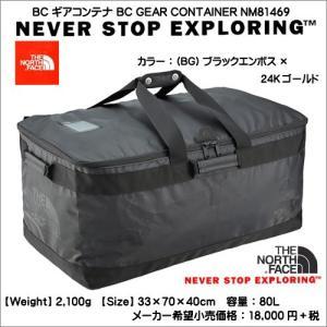 ノースフェイス NM81469 BG BC ギアコンテナ ブラックエンボス×24KG|syokandake