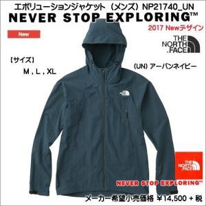 ノースフェイス NP21740 UN エボリューション ジャケット メンズ アーバンネイビー|syokandake