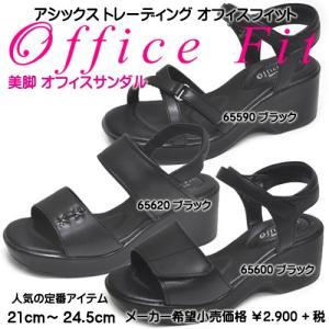アシックス商事 オフィスフィット 65590 65600 65620 レディース 仕事靴