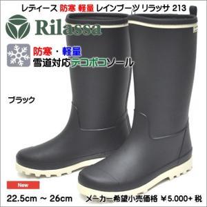 リラッサ RS213 レディース レインブーツ 長靴 防寒 ブラック syokandake