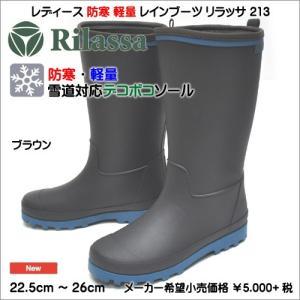 リラッサ RS213 レディース レインブーツ 長靴 防寒 ブラウン syokandake