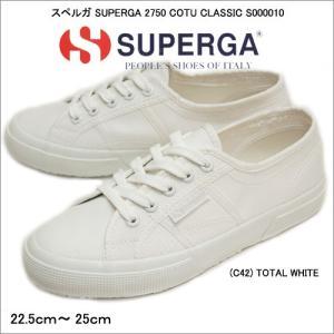 スペルガ 2750 コットン クラシック レディース スニーカー S000010-C42 トータルホワイト|syokandake