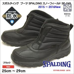 スポルディング  メンズ スノーフィールド ブーツ SF-245 黒