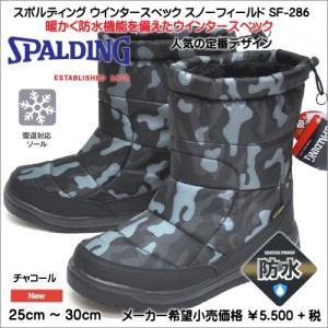 スポルディング ウィンタースペック スノーフィールド メンズ ブーツ SF-286 チャコール2|syokandake