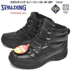 スポルディング スノーフィールド メンズ ウィンター スニーカー ブーツ SF-287 ブラック