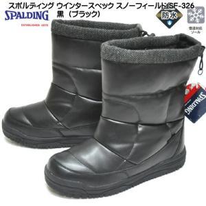 スポルディング ウインタースペック スノーフィールド メンズ ブーツ SF-326 ブラック|syokandake