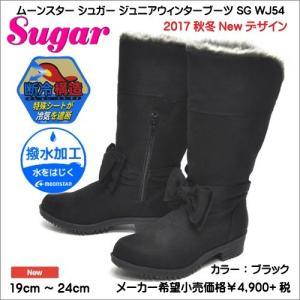 シュガー ブーツ SG WJ54 ジュニア 女の子 ウィンターブーツ ブラック|syokandake