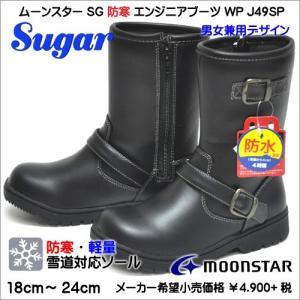 ムーンスター シュガー SG 防寒 ウィンター エンジニアブーツ J49SP ジュニア ブラック|syokandake