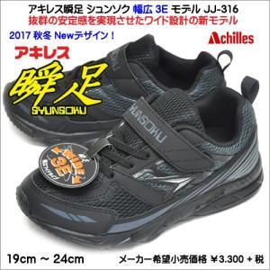 シュンソク 瞬足 ワイド設計 3E JJ-316 SJJ3160 黒/黒|syokandake