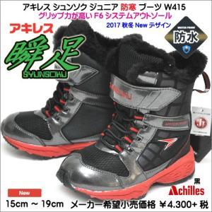 瞬足 アキレス W-415 キッズ ブーツ スノートレー ウィンター 黒|syokandake
