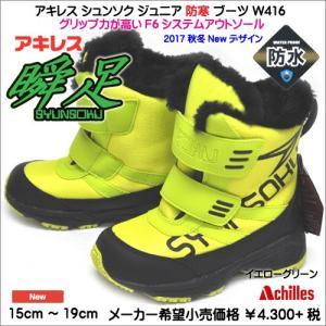 瞬足 アキレス W-416 キッズ ブーツ スノートレー ウィンター イエローグリーン|syokandake