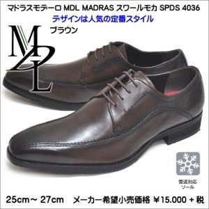 マドラスモデーロ MDL スワールモカ メンズ ビジネスシューズ SPDS4036 ブラウン|syokandake