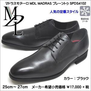 マドラスモデーロ MDL メンズ ビジネスシューズ プレーントゥ 雪道対応 SPDS4102 ブラック|syokandake