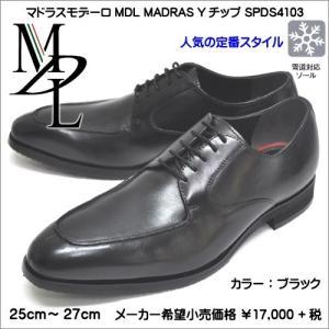 マドラスモデーロ MDL メンズ ビジネスシューズ Yチップ 雪道対応 SPDS4103 ブラック|syokandake