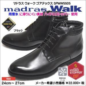 マドラスウォーク ゴアテックス SPMW5505 メンズ ブーツ ビジネス ブラック|syokandake