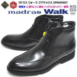マドラスウォーク ゴアテックス SPMW5507 メンズ ブーツ ビジネス ブラック|syokandake