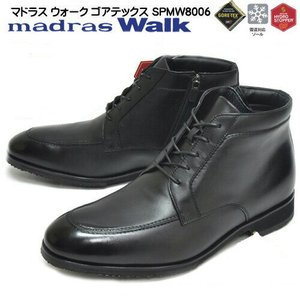 マドラスウォーク ゴアテックス SPMW8006 メンズ ブーツ ビジネスシューズ|syokandake