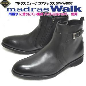マドラスウォーク ゴアテックス SPMW8007 メンズ ブーツ ビジネスシューズ|syokandake