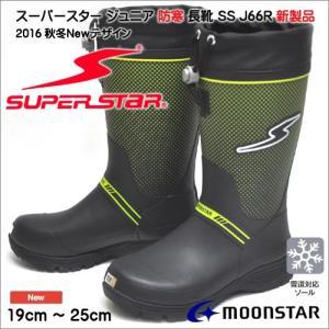 スーパースター ジュニア レインブーツ 防寒 雪道対応 長靴 SSJ66R グリーン|syokandake