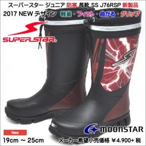 スーパースター ジュニア レインブーツ 防寒 長靴 J76R 男の子 レッド|syokandake