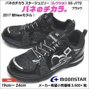 ムーンスター スーパースター バネのチカラ ジュエリーコレクション SS J772 ブラック|syokandake