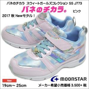 ムーンスター バネのチカラ スーパースター スウィートガールズコレクション 白底 SS J773 ピンク|syokandake