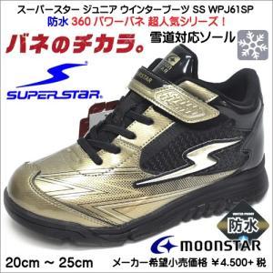バネのチカラ スーパースター ジュニア ウインターブーツ SS WPJ61SP ゴールド|syokandake