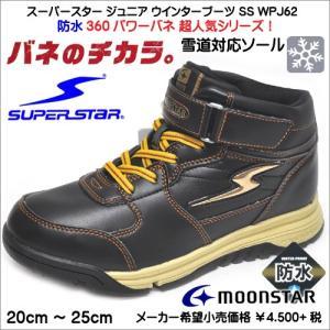 バネのチカラ スーパースター ジュニア ウインターブーツ SS WPJ62 ブラック|syokandake