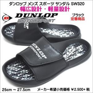 ダンロップ SW320 メンズ スポーツサンダル シャワーサンダル ブラック|syokandake