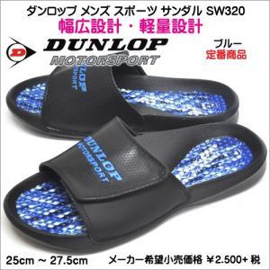 ダンロップ SW320 メンズ スポーツサンダル シャワーサンダル ブルー|syokandake