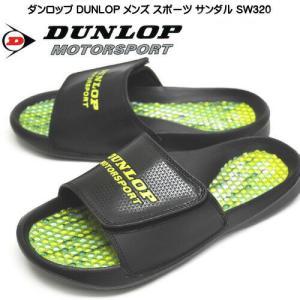 ダンロップ SW320 メンズ スポーツサンダル シャワーサンダル グリーン|syokandake