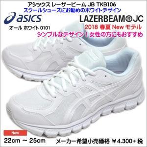 アシックス レ−ザービーム JC TKB106 オールホワイト スニーカー|syokandake