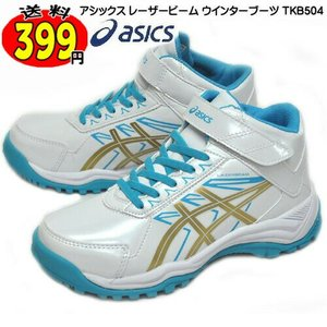 アシックス レーザービーム ウインターブーツ  ジュニア TKB504 0194 ホワイト/ゴールド|syokandake