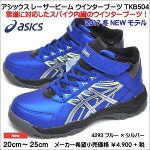 アシックス レーザービーム ウインターブーツ  ジュニア TKB504 4293 ブルー/シルバー|syokandake