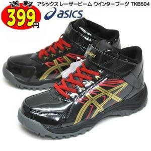アシックス レーザービーム ウインターブーツ  ジュニア TKB504 9094 ブラック/ゴールド|syokandake
