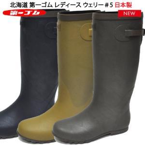 北海道 第一ゴム 長靴 レインブーツ ウェリー♯5 Mブルー マスタード カーキ 完全防水 日本製 ...