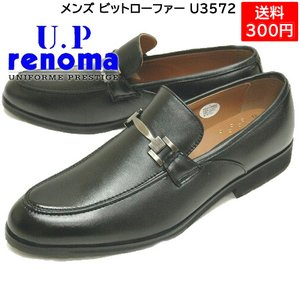 U.P renoma レノマ メンズ ビジネスシューズ ビットローファー U3572 ブラック|syokandake