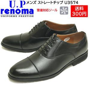 U.P renoma レノマ メンズ ビジネスシューズ ストレートチップ U3574 ブラック|syokandake