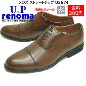U.P renoma レノマ メンズ ビジネスシューズ ストレートチップ U3574 ダークブラウン|syokandake