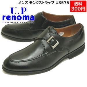 U.P renoma レノマ メンズ ビジネスシューズ モンクストラップ U3575 ブラック|syokandake