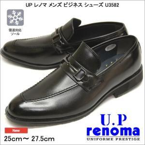 レノマ U.P renoma メンズ ビジネス シューズ 雪道対応 U3582 ブラック|syokandake