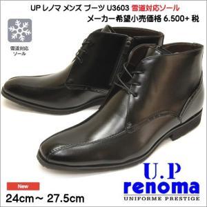 U.P レノマ U3603 メンズ レースアップ ブーツ ブラック|syokandake